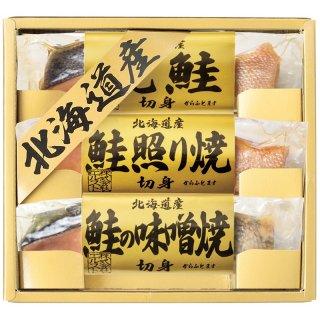 北海道 鮭三昧 2670-15 0771