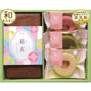 長崎カステラ&バウムクーヘンギフト NCB-15【お名入れ】2970