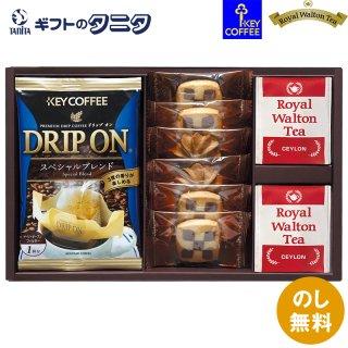 ドリップコーヒー&クッキー&紅茶アソートギフト KC-10 0051