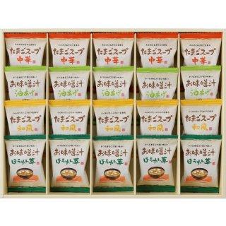 フリーズドライ「お味噌汁・スープ詰合せ」AT-EO 2661