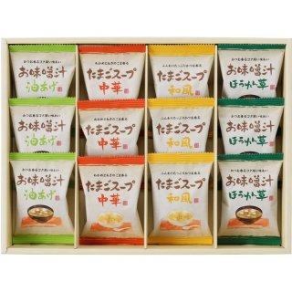 フリーズドライ「お味噌汁・スープ詰合せ」AT-CO 2660