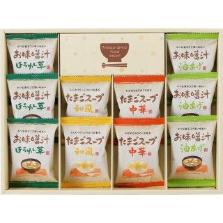 フリーズドライ「お味噌汁・スープ詰合せ」AT-BE 2660