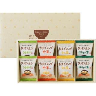 フリーズドライ「お味噌汁・スープ詰合せ」AT-BO 2660