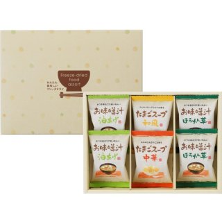 フリーズドライ「お味噌汁・スープ詰合せ」AT-AE 2660