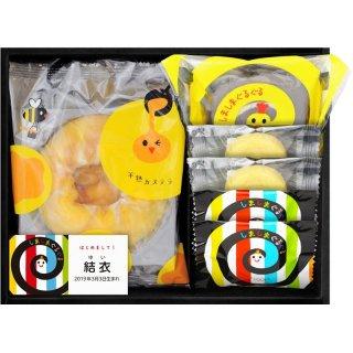 しましまぐるぐる 洋菓子セット SGN-15【お名入れ】0051