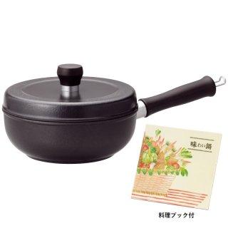 味わい鍋 片手鍋18cm AZK-18 0045