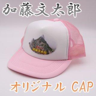 加藤文太郎 CAP ピンク AM-41 4100