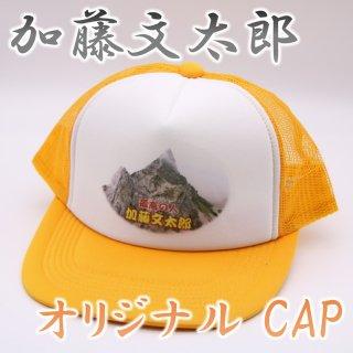 加藤文太郎 CAP イエロー AM-17 4100