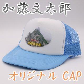 加藤文太郎 CAP サックス AM-14 4100