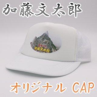 加藤文太郎 CAP ホワイト AM-16 4101