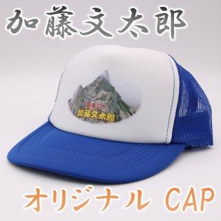 加藤文太郎 CAP ロイヤルブルー AM-13 4100