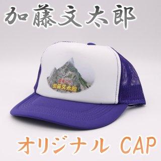 加藤文太郎 CAP パープル AM-40 4100