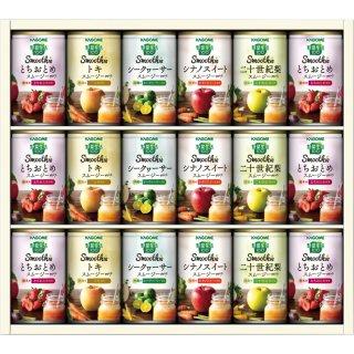カゴメ 野菜生活 Smoothieギフト ご当地果実のとろけるスムージー YSG-30 5321