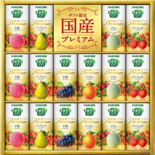 カゴメ 野菜生活ギフト(国産プレミアム)紙容器 YP-30R 5321