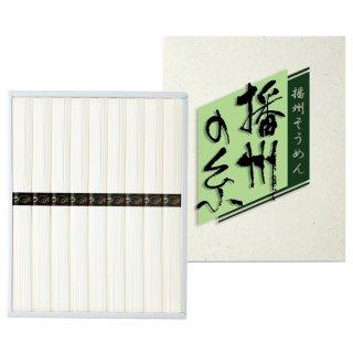 【夏ギフト】播州の糸 素麺 FA-10 0035