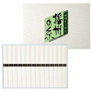 播州の糸 素麺 FA-15 7530