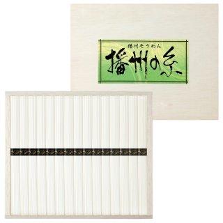 播州の糸 素麺 FP-20 7530