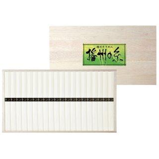 播州の糸 素麺 FP-25 7530