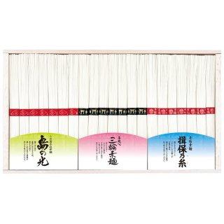 三大産地素麺詰合せ 各14束 SMI-50 0035