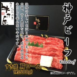 神戸牛乃匠 神戸ビーフ ロースすき焼 肩ロース500g 2607-105-4【送料無料】0122