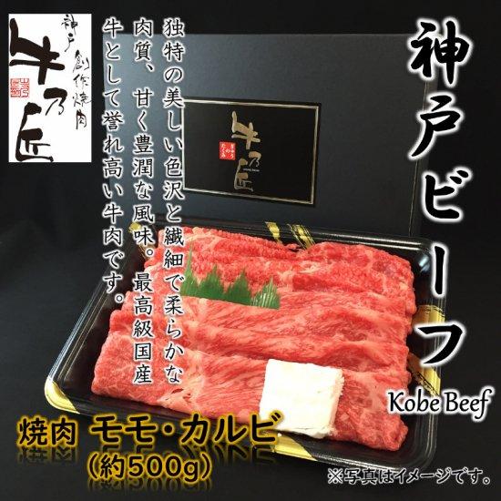 2609-105-4神戸牛乃匠 神戸ビーフ 焼肉セット モモ・カルビ500g 2609-105-4【送料無料】0122