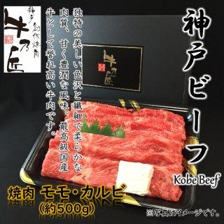 神戸牛乃匠 神戸ビーフ 焼肉セット モモ・カルビ500g 2609-105-4【送料無料】0122