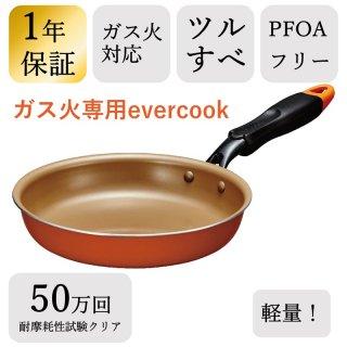 evercook ガス火軽量20cm EFPKEK20OR 4850