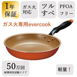 evercook ガス火軽量28cm EFPKEK28OR 4850