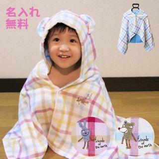 出産祝いに最適!フード付きバスタオル【送料無料】【お名入れ】 0001