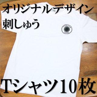 Tシャツオリジナルデザイン 10枚 刺繍【送料無料】0001