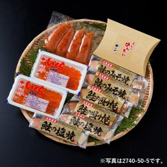 2215-40-5北海道いくら・鮭とやまや明太子 詰合せ 2215-40-5【送料無料】0771