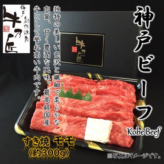 3121-100-5神戸牛乃匠 神戸ビーフ すき焼 モモ300g 3121-100-5【送料無料】0770