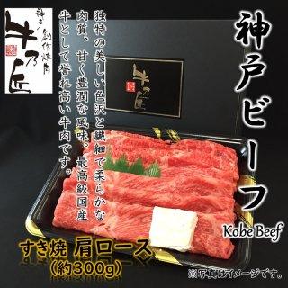 神戸牛乃匠 神戸ビーフ ロースすき焼 肩ロース300g 3141-100-5【送料無料】0771