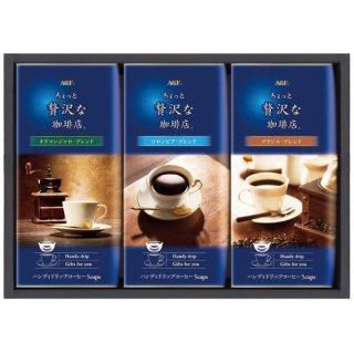 AGFちょっと贅沢な珈琲店 ドリップコーヒーギフトZD-15J 1100
