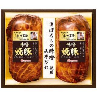 【夏ギフト】日本ハム こだわり味噌だれの焼豚 MBP-50【送料無料】0045