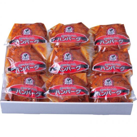 7171109【夏ギフト】神戸洋食デミグラスハンバーグ 7171109【送料無料】0122