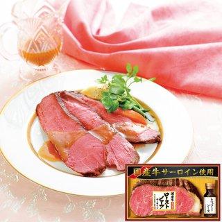 【夏ギフト】国産牛 ローストビーフ【送料無料】0144