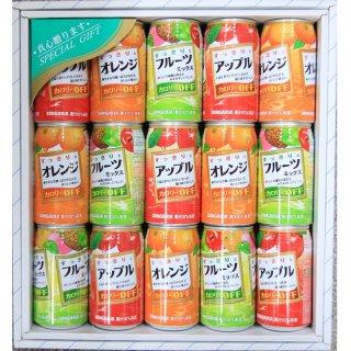 【夏ギフト】サンガリヤフルーツジュース15本セットK-531-6