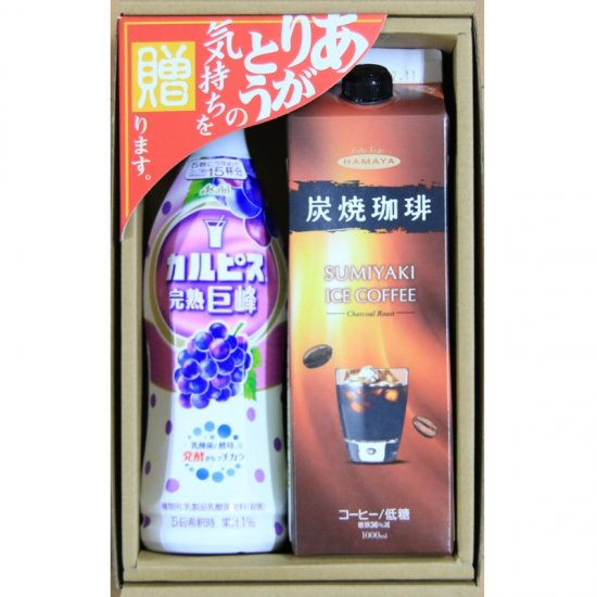 O-2-10【夏ギフト】ハマヤアイスコーヒー&カルピスセットO-2-10