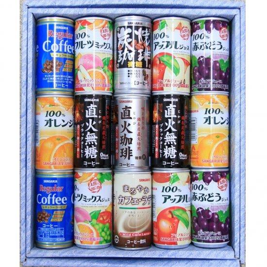 K-460-2【夏ギフト】サンガリヤ缶ジュース&コーヒー20本セットK-460-2