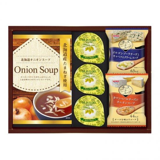 OS-15洋風スープ&オリーブオイルセット OS-15 0051