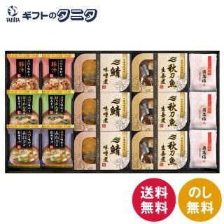 三陸産煮魚&おみそ汁・梅干しセット MF-50 0051