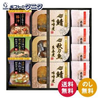 三陸産煮魚&おみそ汁・梅干しセット MF-30 0051