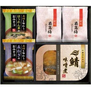 三陸産煮魚&おみそ汁・梅干しセット MF-15 0051