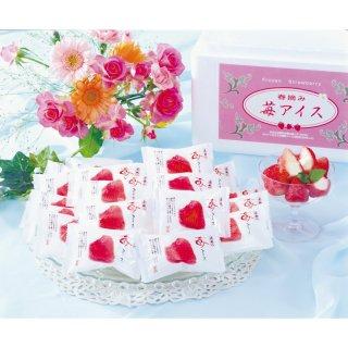 【お歳暮】春摘み苺アイス(18個) AH-HAR【送料無料】0122