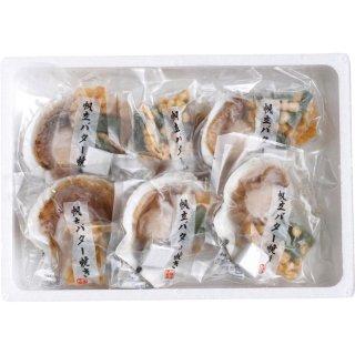 【お歳暮】北海道 帆立バター焼き6個 430099【送料無料】0122