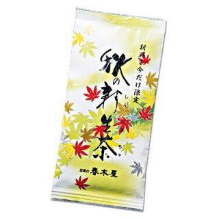秋の新生茶<はぎ>