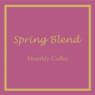 "Monthly Coffee 今月のおすすめコーヒー 200g ""Spring Blend"""