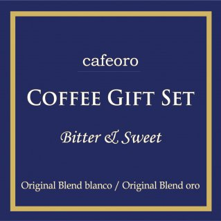 Coffee Gift Set ~Bitter&Sweet~