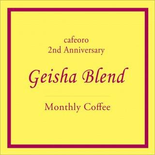 9月のおすすめコーヒー 100g